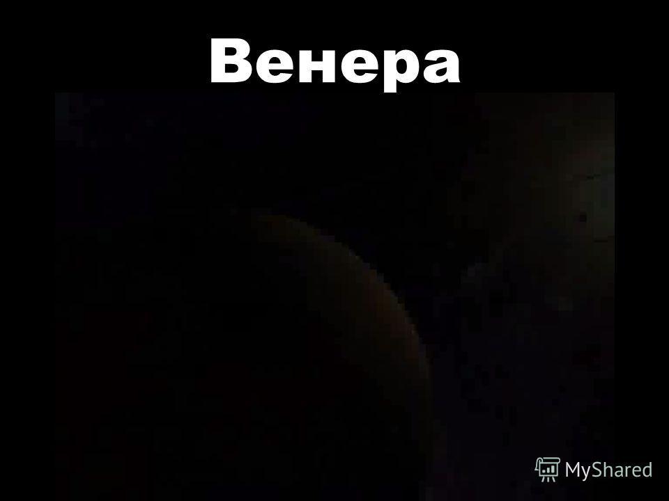 Меркурий Ближайшая к Солнцу планета. Делает полный оборот вокруг Солнца за 88 дней.