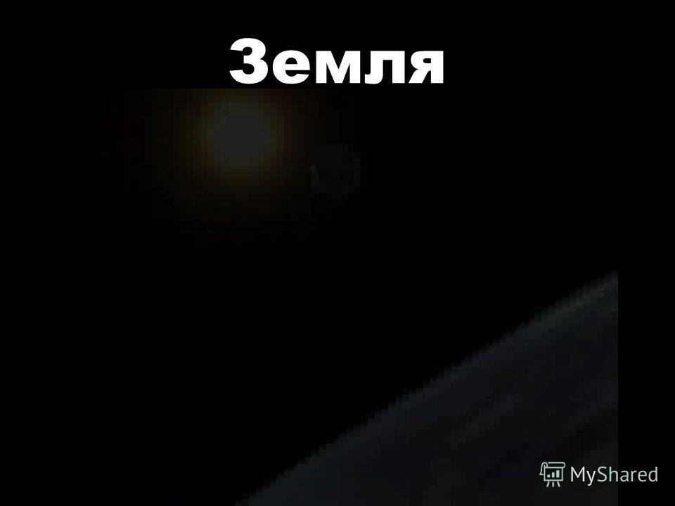 Венера Можно увидеть ранним утром и на закате. Окружена толстым слоем облаков, состоящих из ядовитых газов и серной кислоты.