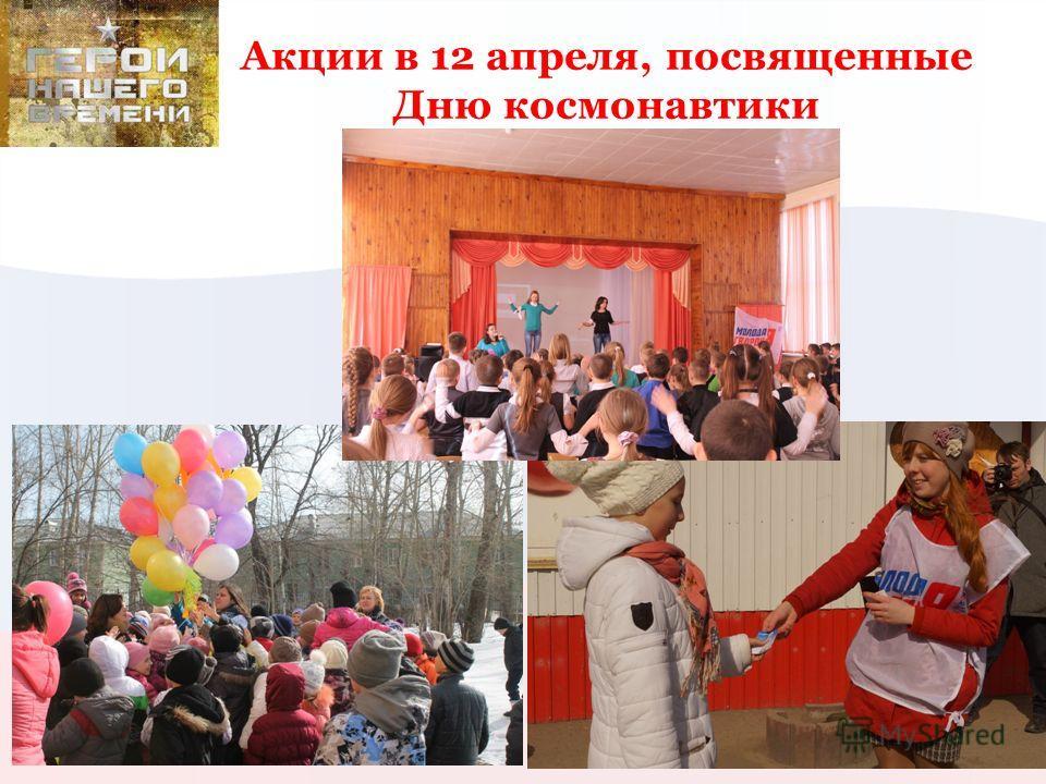 Акции в 12 апреля, посвященные Дню космонавтики
