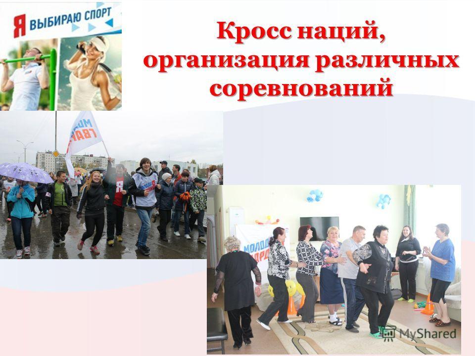 Кросс наций, организация различных соревнований