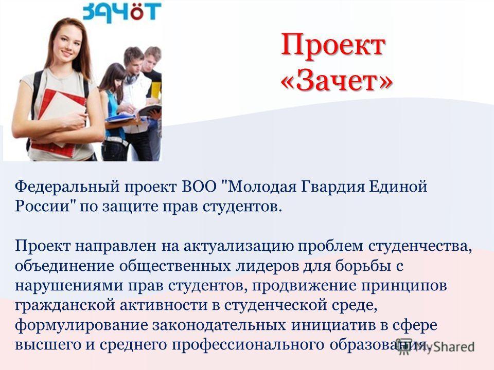 Проект «Зачет» Федеральный проект ВОО