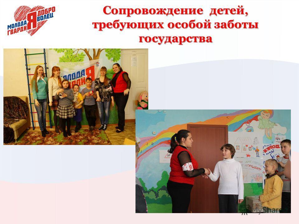 Сопровождение детей, требующих особой заботы государства