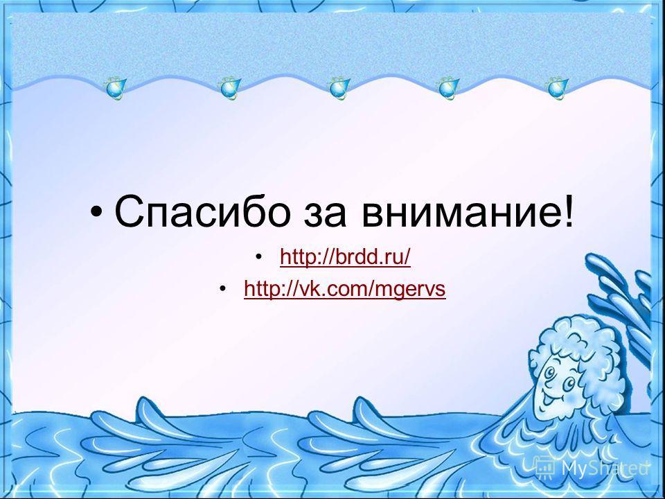 Спасибо за внимание! http://brdd.ru/ http://vk.com/mgervs