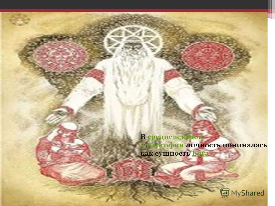 В средневековой философии личность понималась как сущность Богасредневековой философии Бога