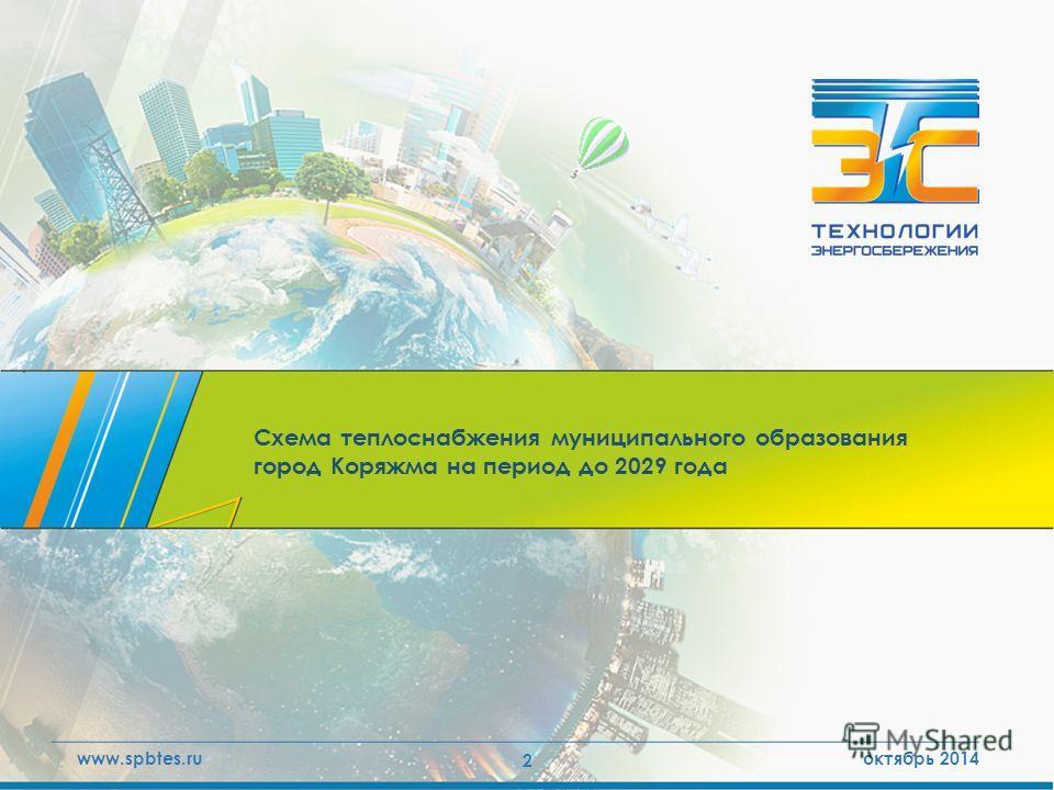 октябрь 2014 Схема теплоснабжения муниципального образования город Коряжма на период до 2029 года 2