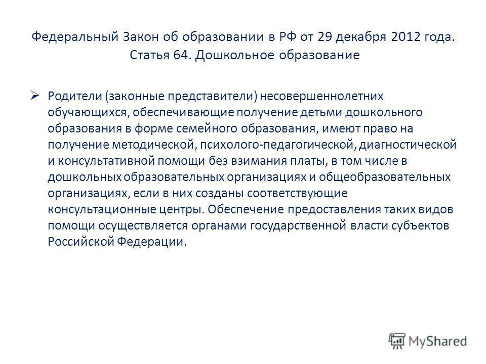 Федеральный Закон об образовании в РФ от 29 декабря 2012 года. Статья 64. Дошкольное образование Родители (законные представители) несовершеннолетних обучающихся, обеспечивающие получение детьми дошкольного образования в форме семейного образования,