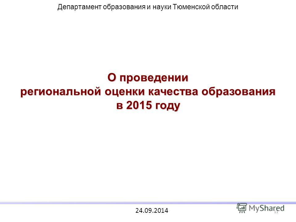 О проведении региональной оценки качества образования в 2015 году Департамент образования и науки Тюменской области 11 24.09.2014