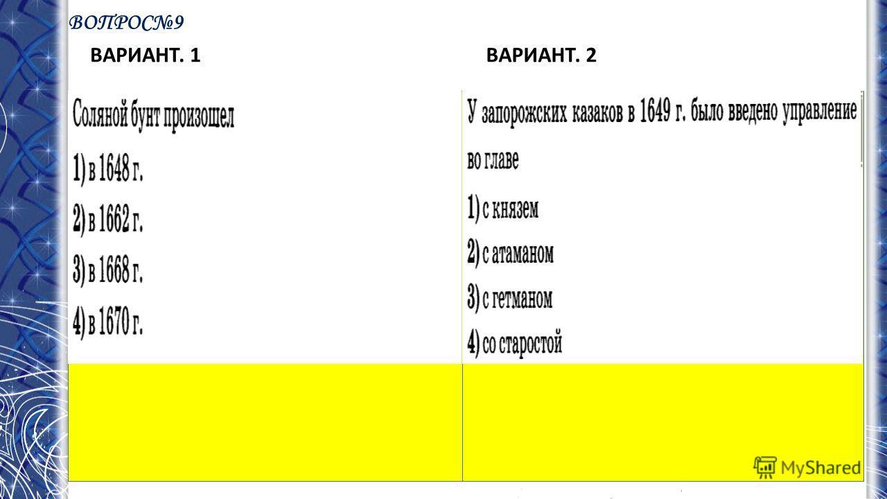 ВОПРОС9 ВАРИАНТ. 1ВАРИАНТ. 2