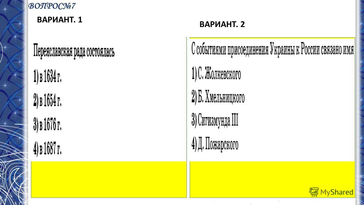 ВОПРОС7 ВАРИАНТ. 1 ВАРИАНТ. 2