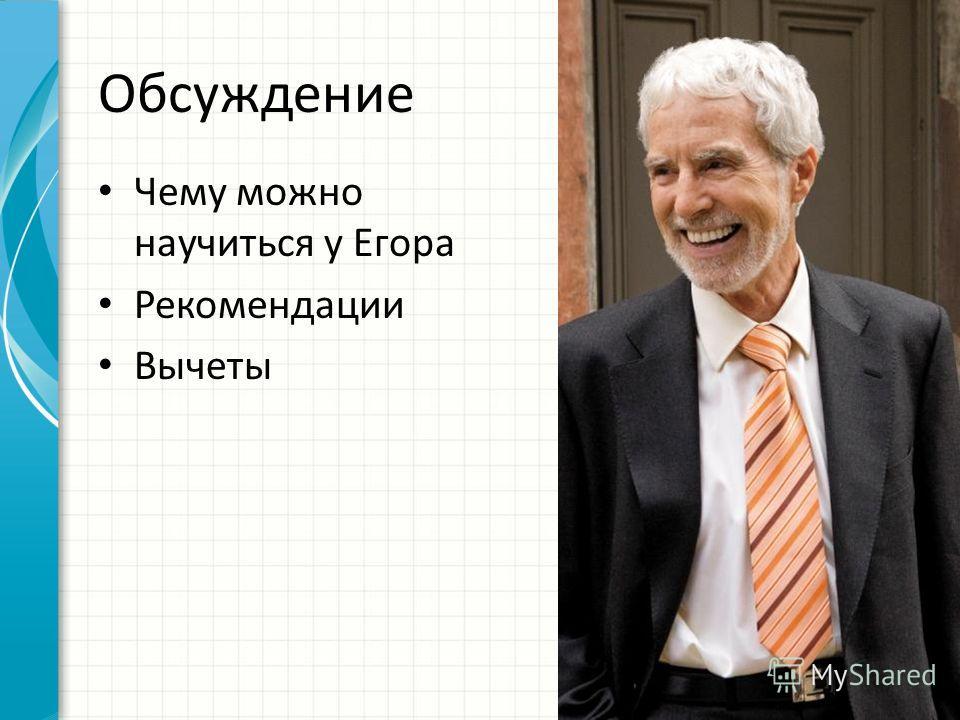 Обсуждение Чему можно научиться у Егора Рекомендации Вычеты