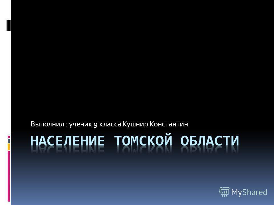 Выполнил : ученик 9 класса Кушнир Константин