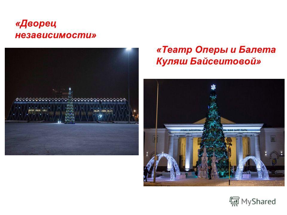 «Дворец независимости» «Театр Оперы и Балета Куляш Байсеитовой»