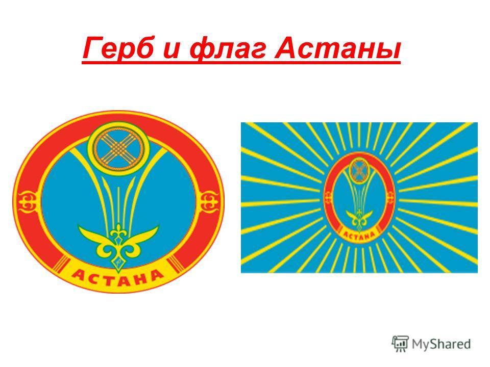 Герб и флаг Астаны