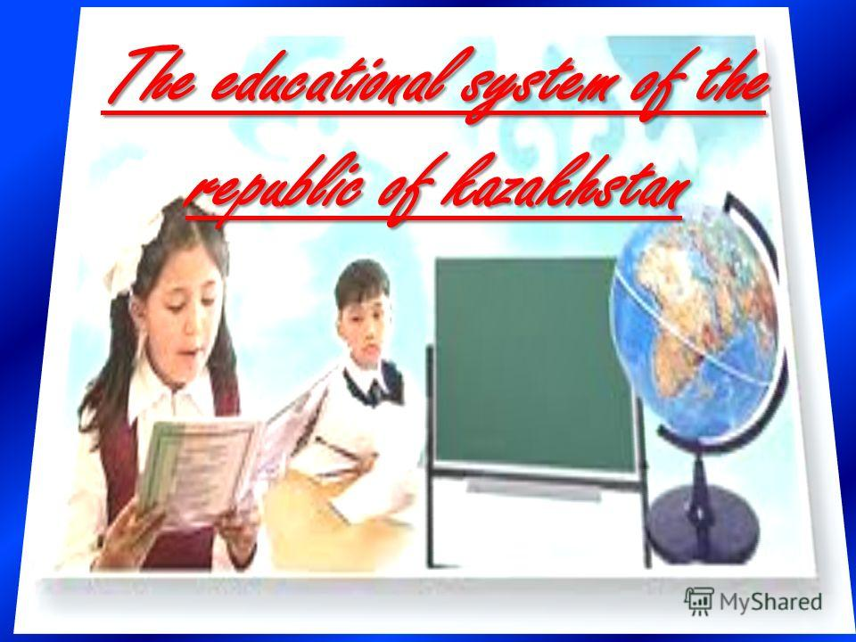 The educational system of the republic of kazakhstan