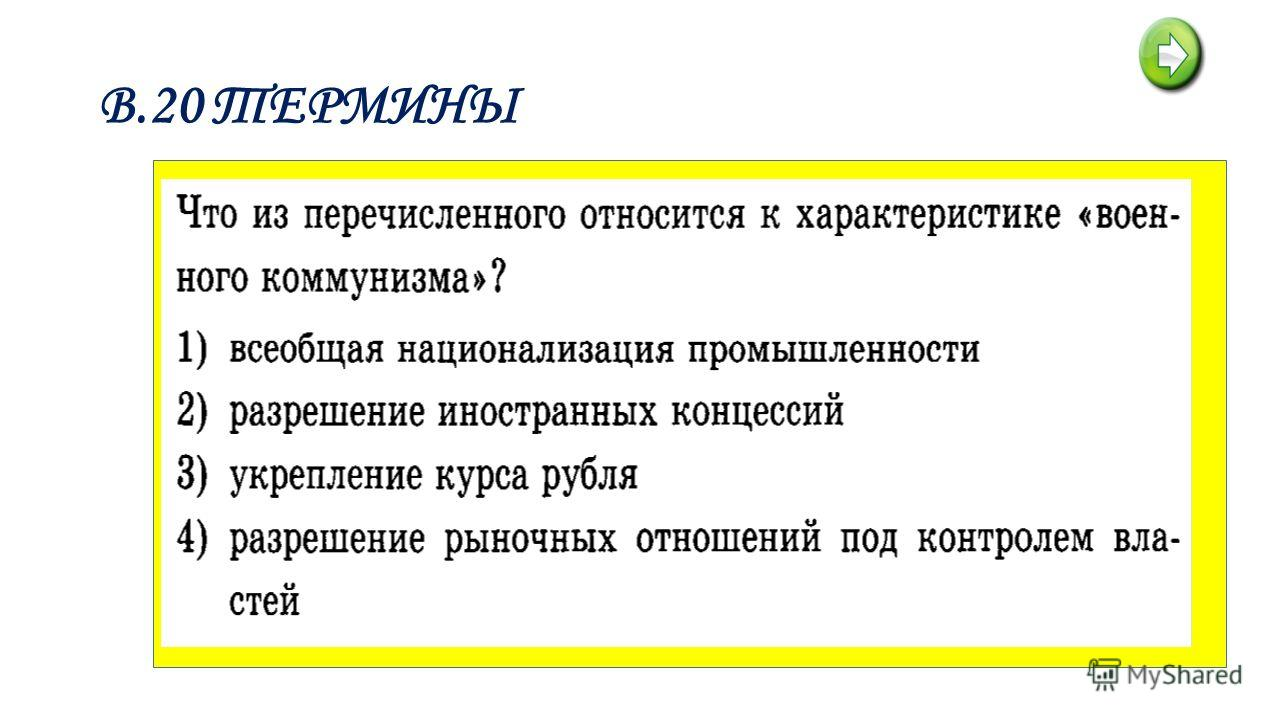 В.20 ТЕРМИНЫ