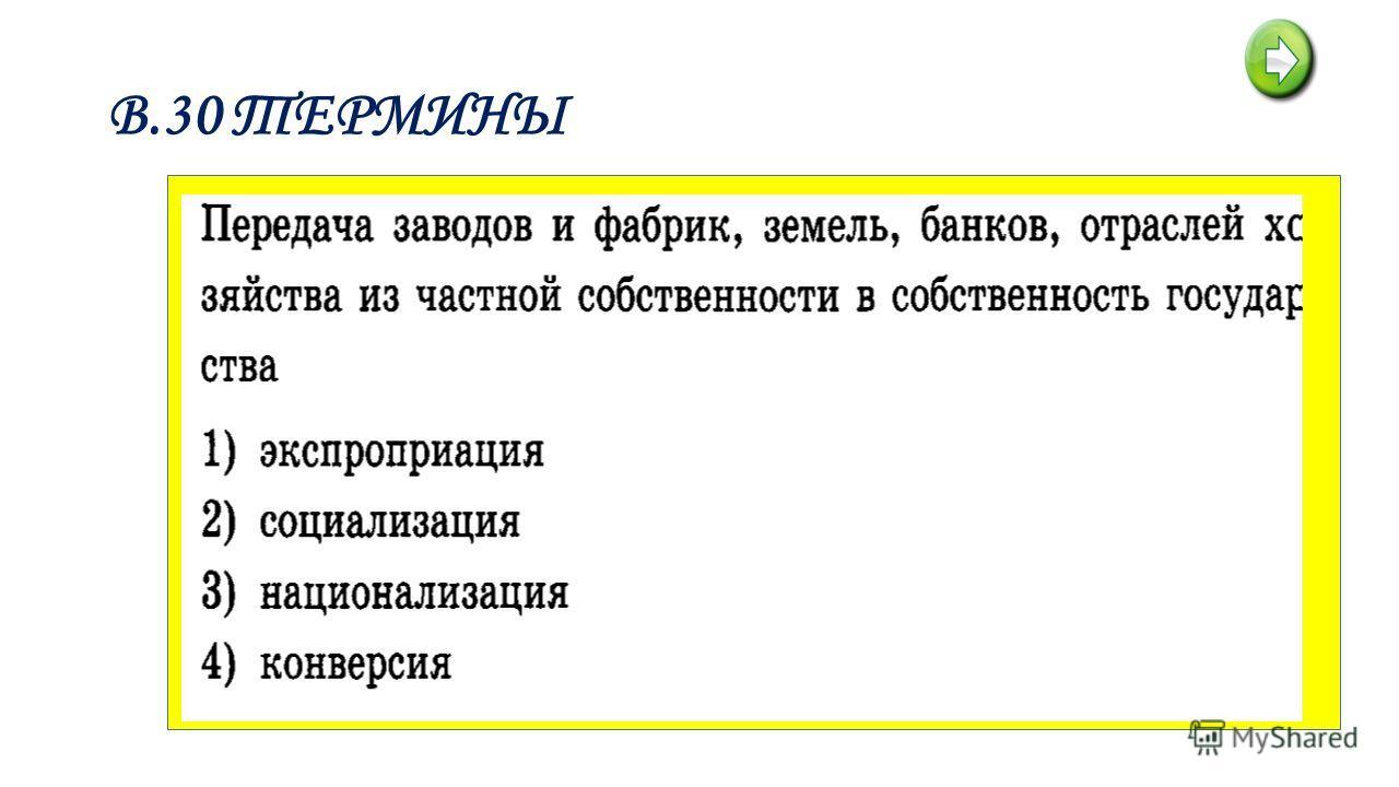 В.30 ТЕРМИНЫ