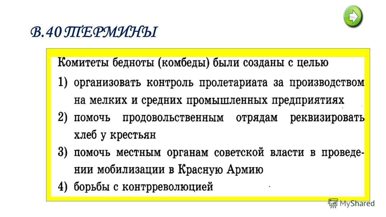 В.40 ТЕРМИНЫ