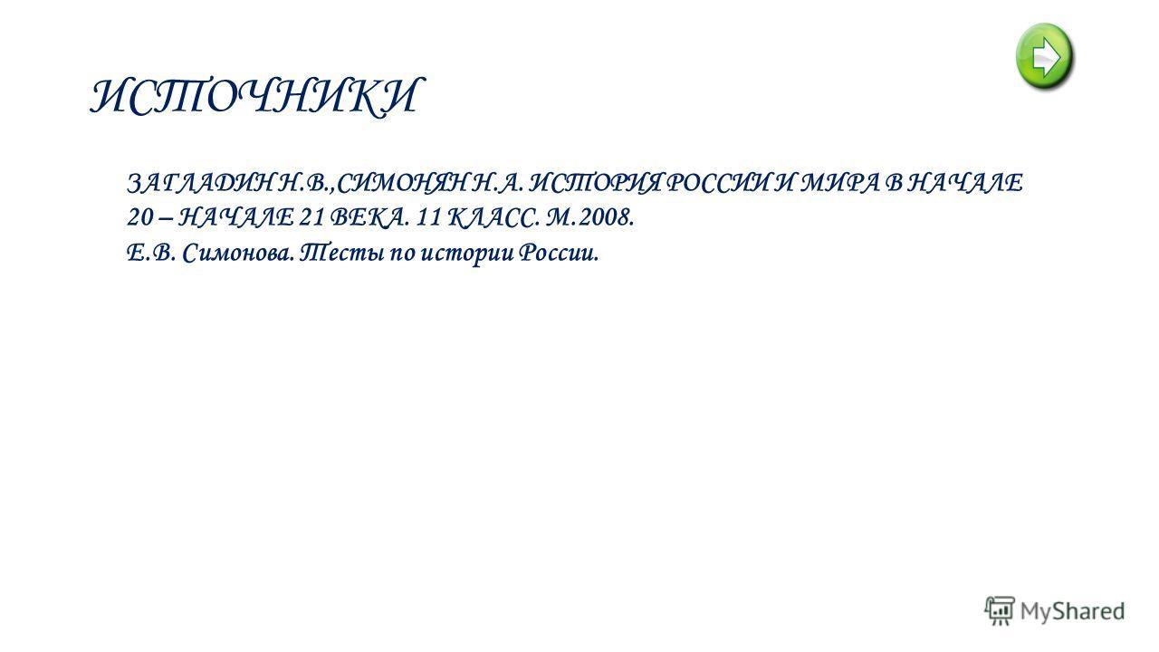 ИСТОЧНИКИ ЗАГЛАДИН Н.В.,СИМОНЯН Н.А. ИСТОРИЯ РОССИИ И МИРА В НАЧАЛЕ 20 – НАЧАЛЕ 21 ВЕКА. 11 КЛАСС. М.2008. Е.В. Симонова. Тесты по истории России.
