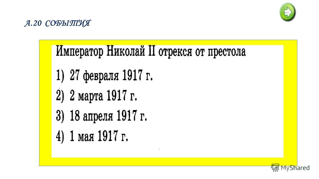 А.20 СОБЫТИЯ
