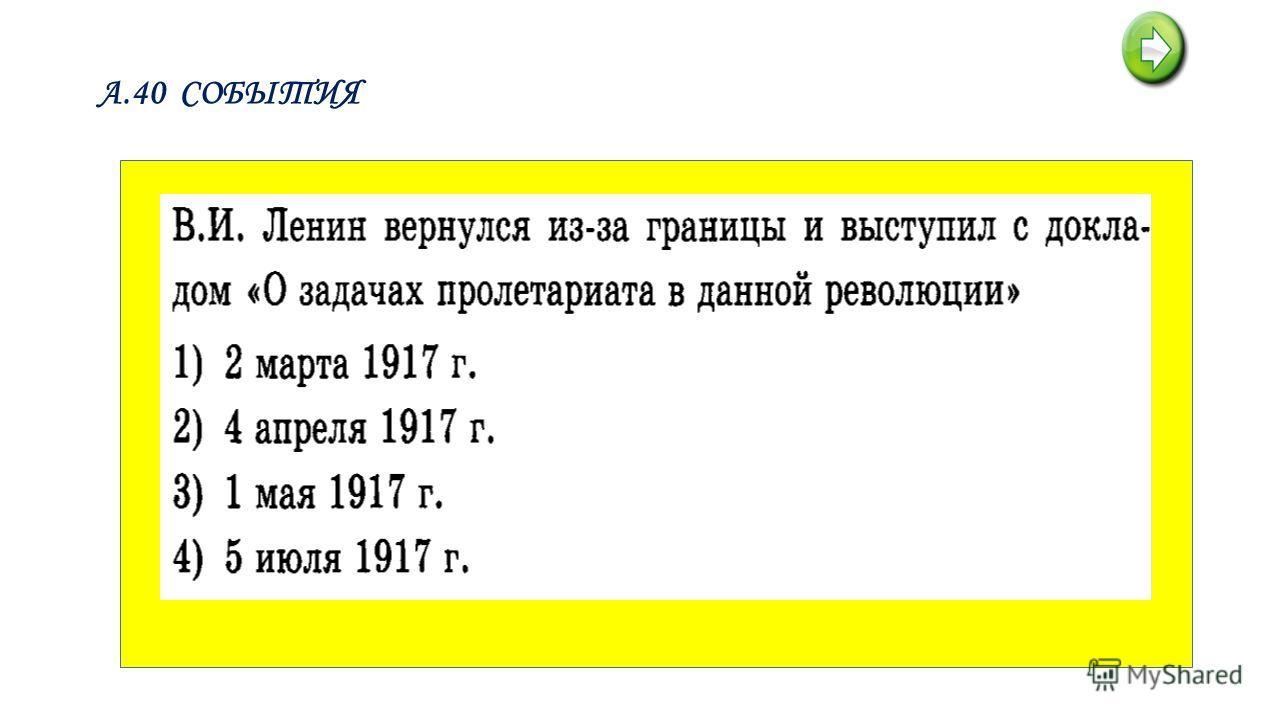 А.40 СОБЫТИЯ