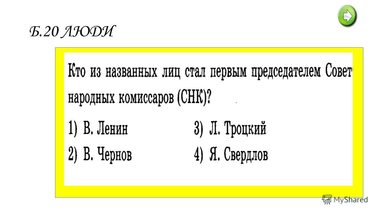 Б.20 ЛЮДИ