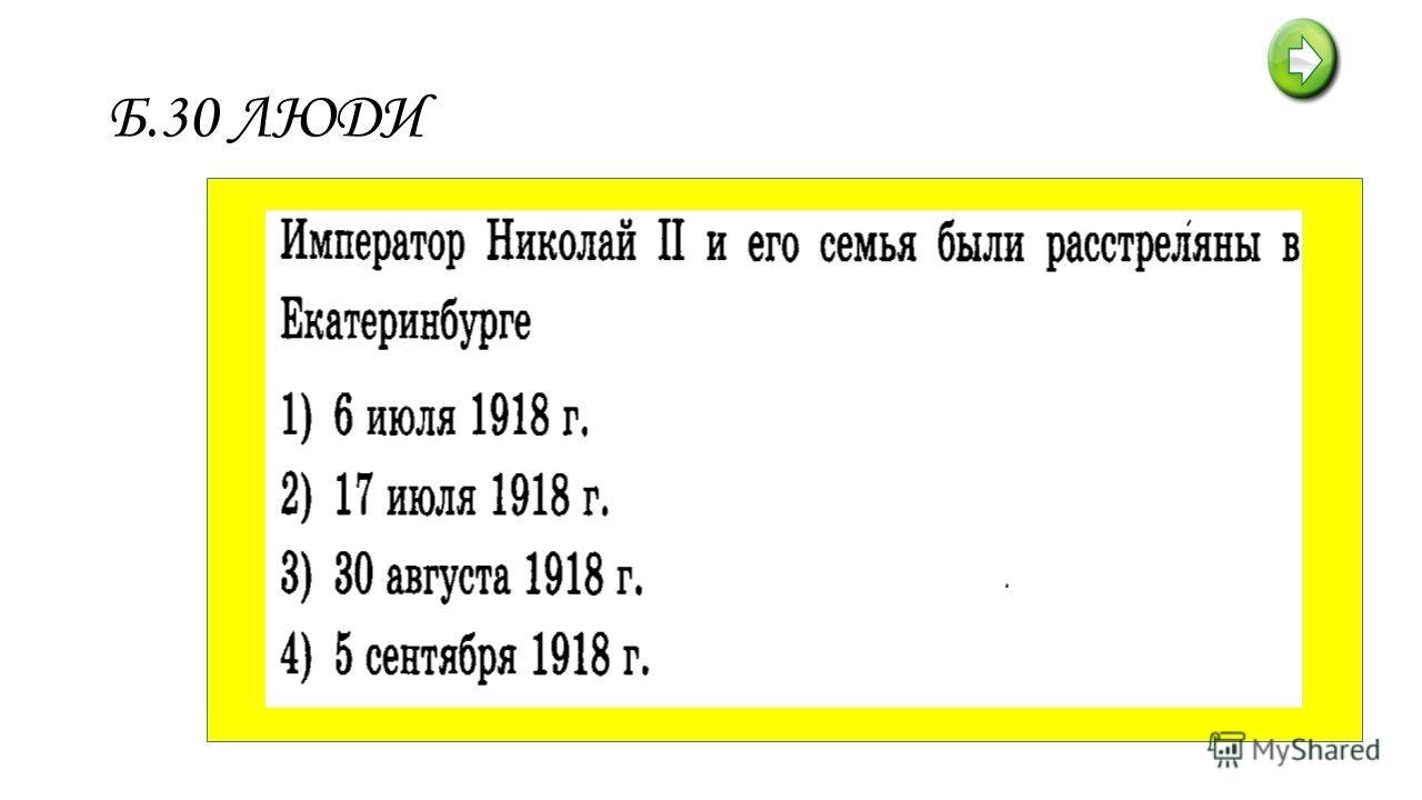 Б.30 ЛЮДИ
