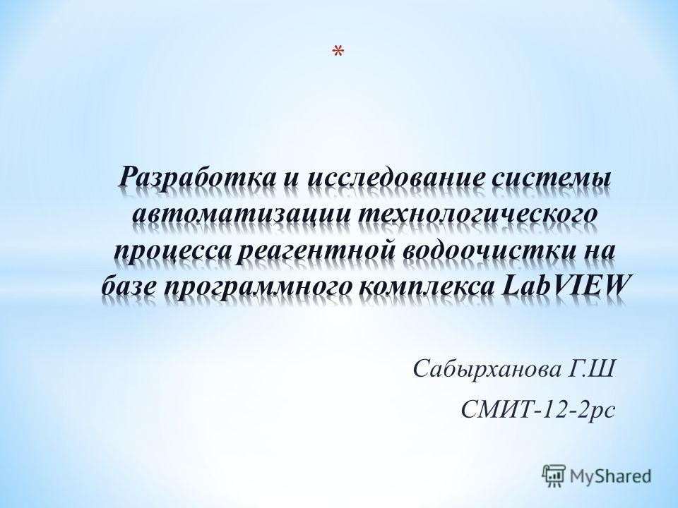 Сабырханова Г.Ш СМИТ-12-2 рс