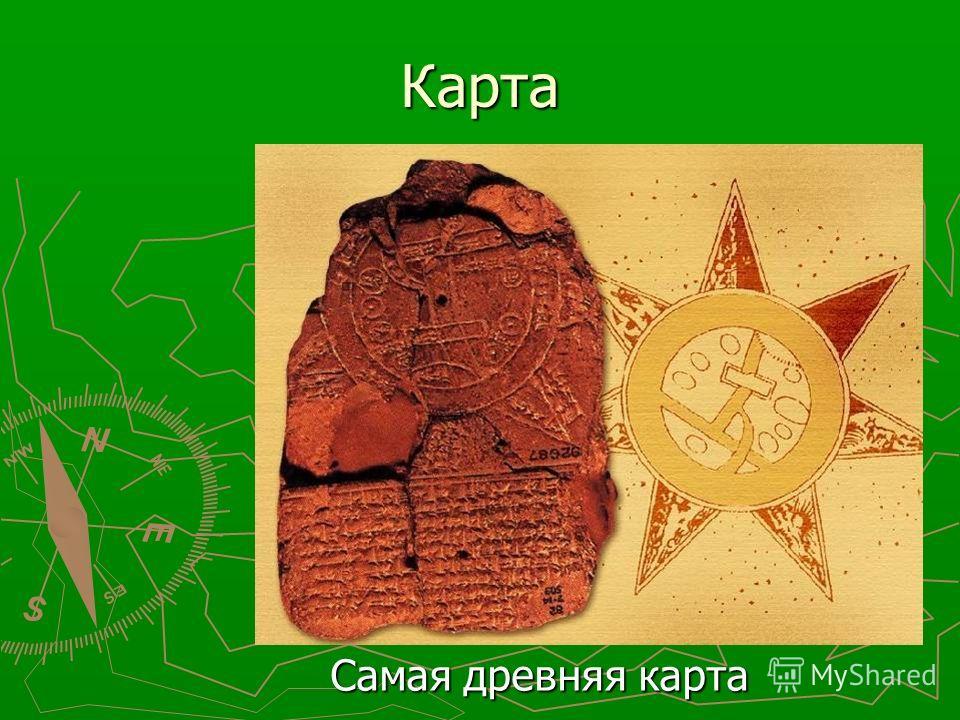Карта Самая древняя карта