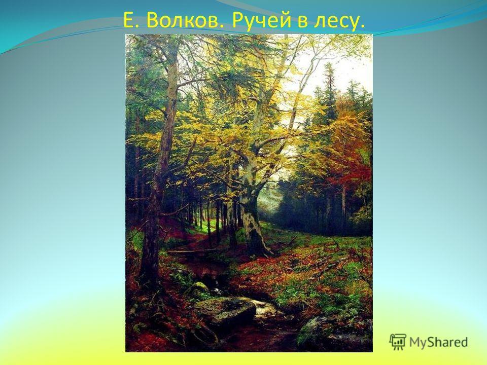 Е. Волков. Ручей в лесу.