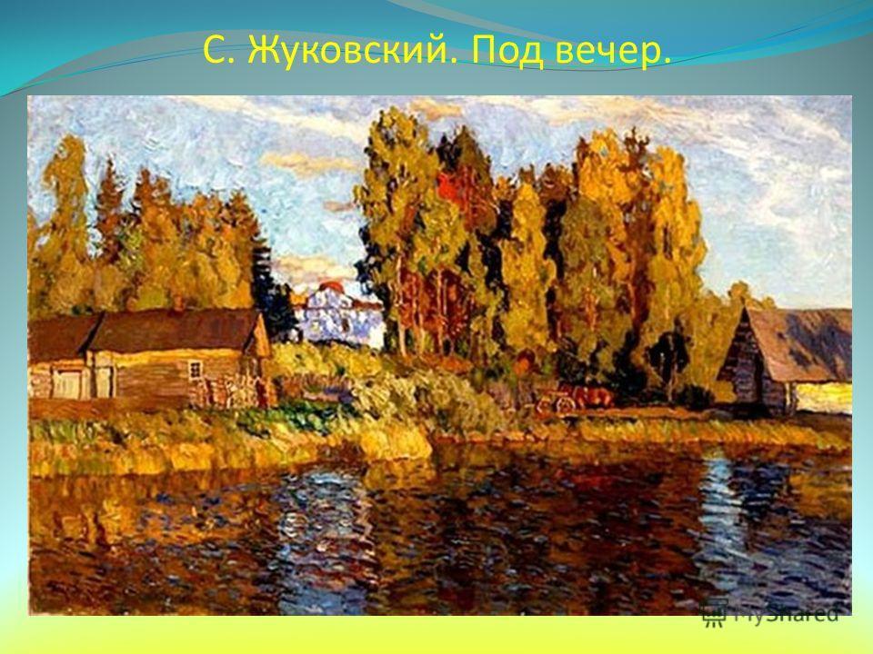 С. Жуковский. Под вечер.