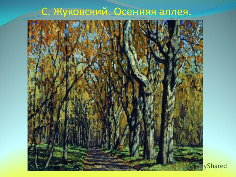 С. Жуковский. Осенняя аллея.