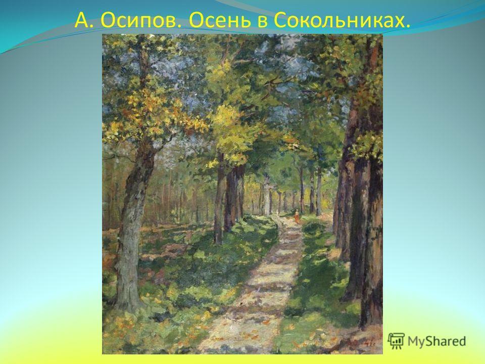 А. Осипов. Осень в Сокольниках.