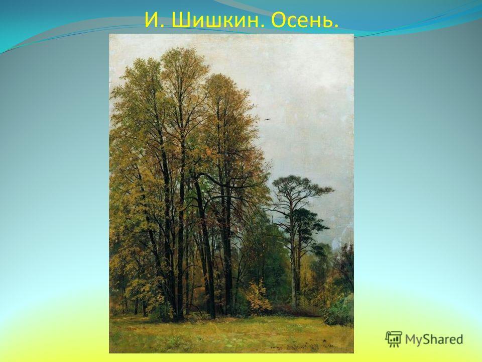 И. Шишкин. Осень.