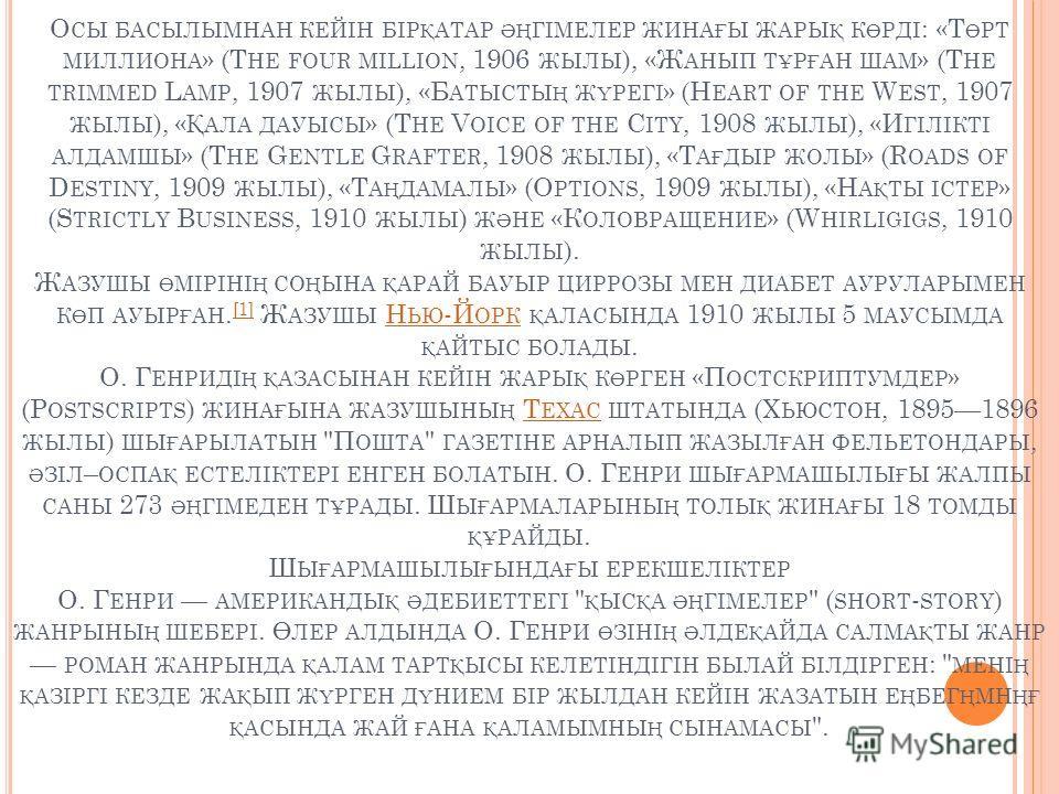 О СЫ БАСЫЛЫМНАН КЕЙІН БІР Қ АТАР ӘҢ ГІМЕЛЕР ЖИНА Ғ Ы ЖАРЫ Қ К Ө РДІ : «Т Ө РТ МИЛЛИОНА » (T HE FOUR MILLION, 1906 ЖЫЛЫ ), «Ж АНЫП Т Ұ Р Ғ АН ШАМ » (T HE TRIMMED L AMP, 1907 ЖЫЛЫ ), «Б АТЫСТЫ Ң Ж Ү РЕГІ » (H EART OF THE W EST, 1907 ЖЫЛЫ ), « Қ АЛА ДАУ