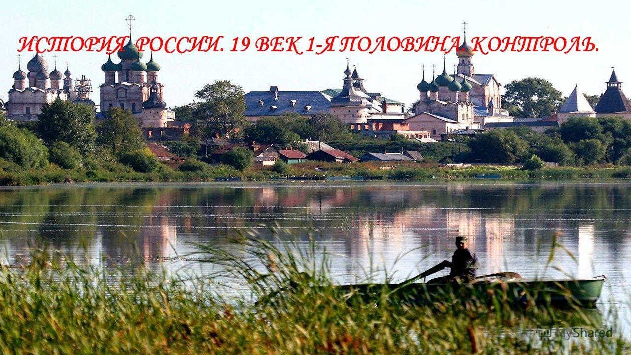 ИСТОРИЯ РОССИИ. 19 ВЕК 1-Я ПОЛОВИНА. КОНТРОЛЬ.
