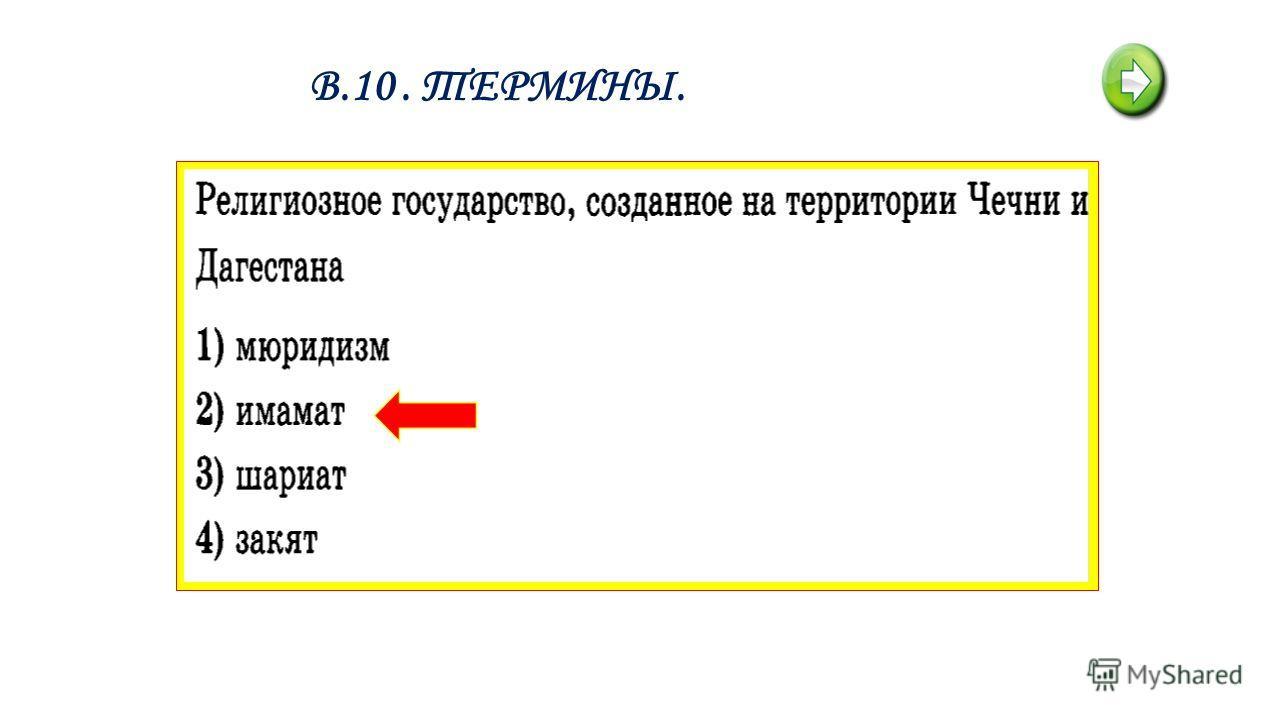 В.10. ТЕРМИНЫ.