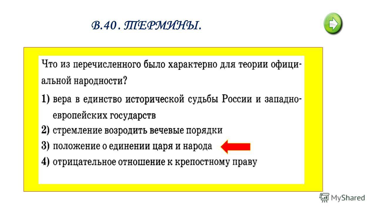 В.40. ТЕРМИНЫ.