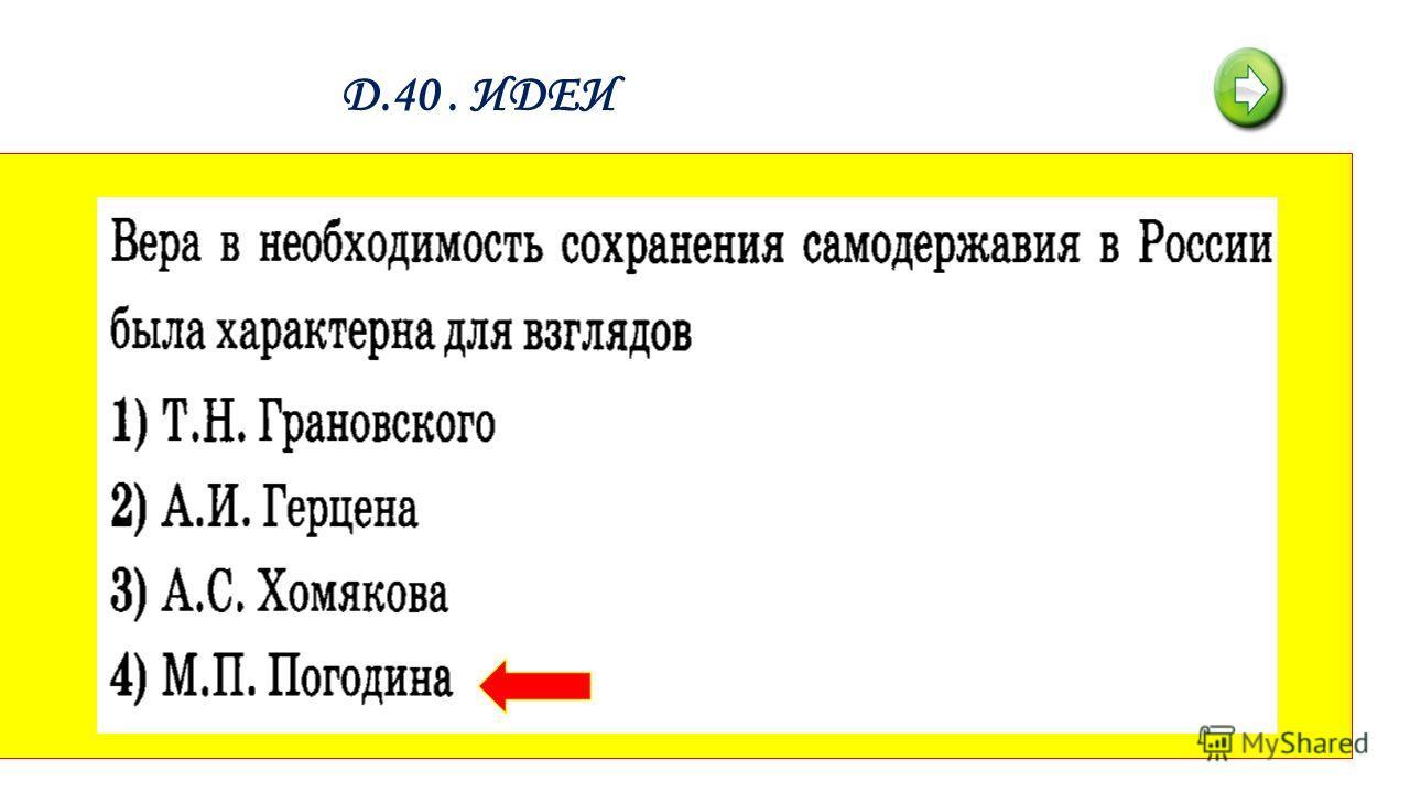 Д.40. ИДЕИ