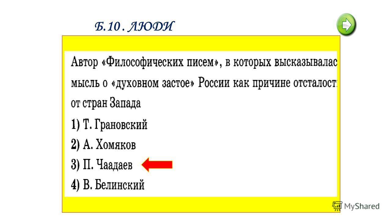 Б.10. ЛЮДИ