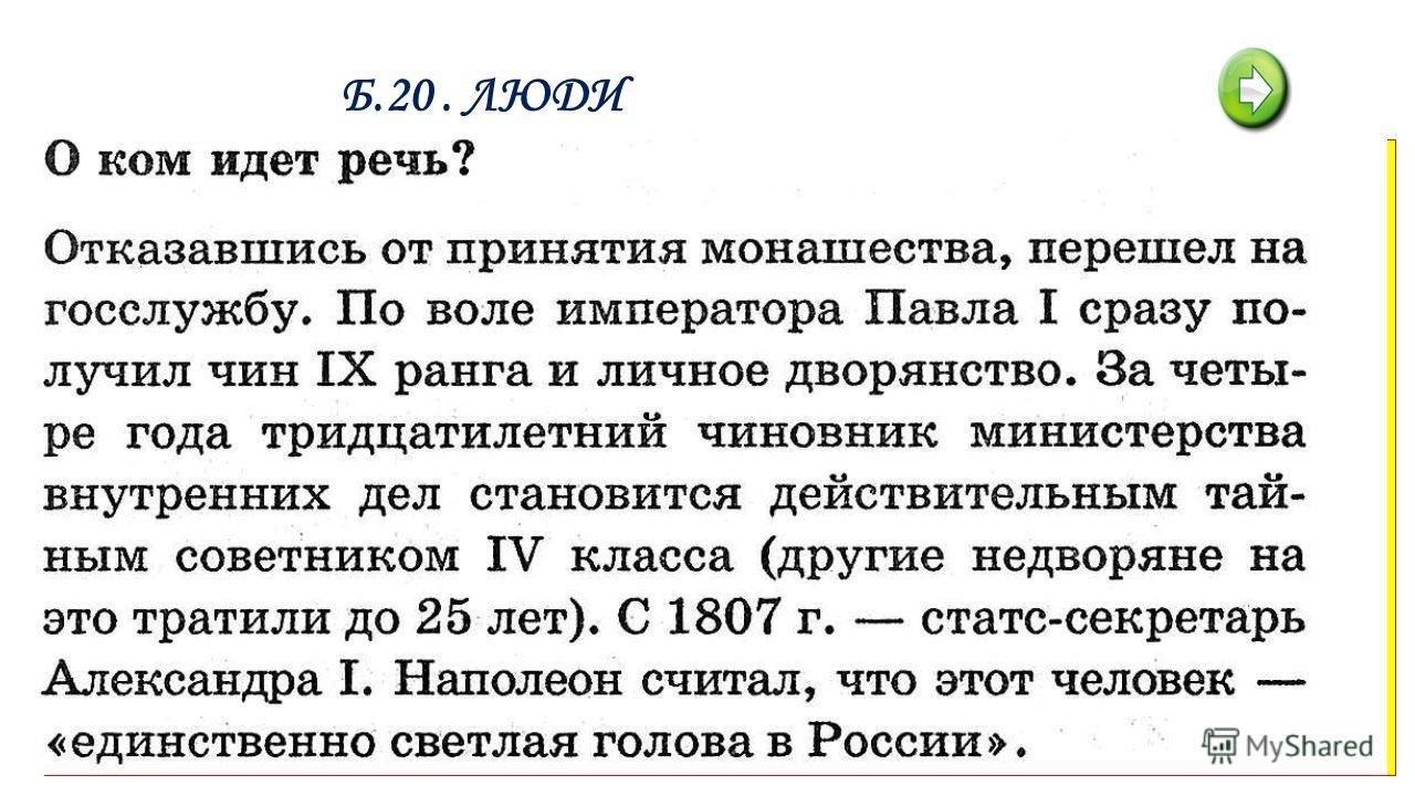 Б.20. ЛЮДИ