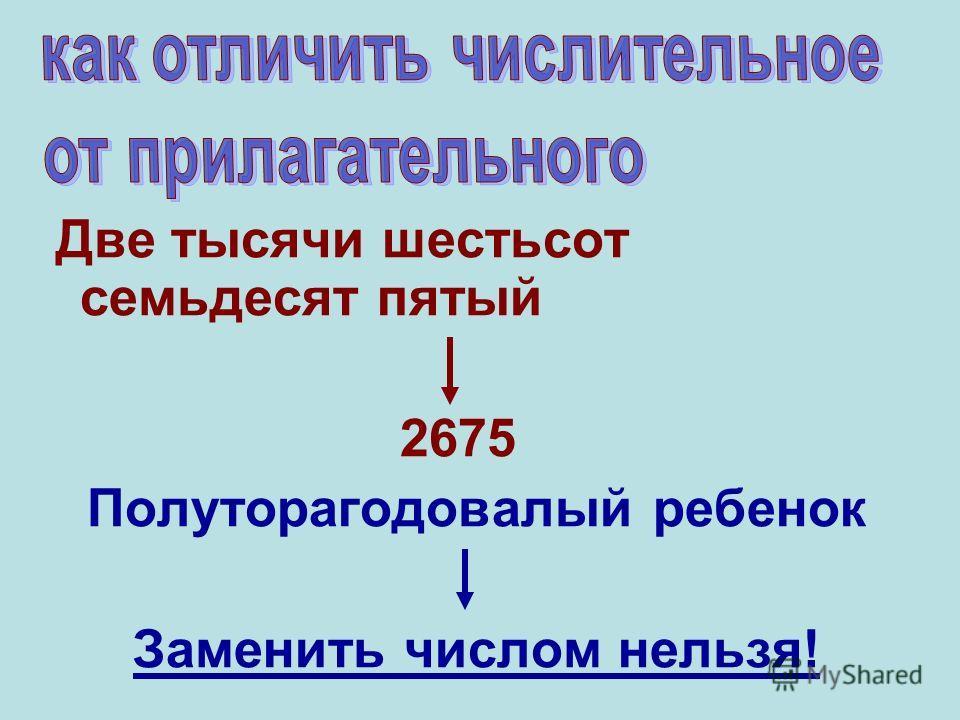 Две тысячи шестьсот семьдесятььь пятый 2675 Полуторагодовалый ребенок Заменить числом нельзя!