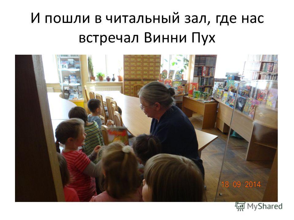 И пошли в читальный зал, где нас встречал Винни Пух