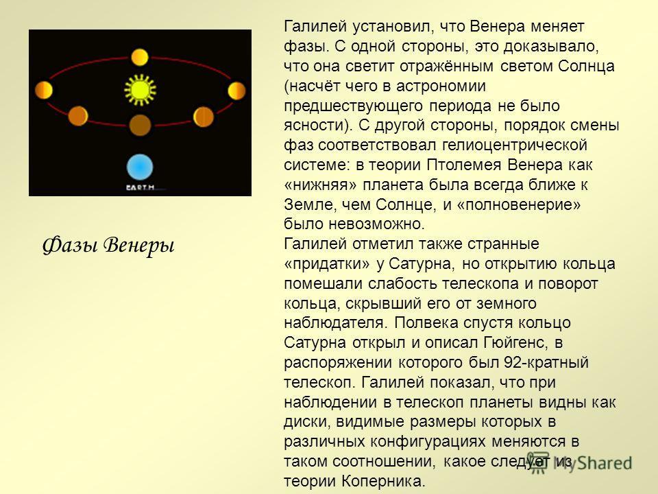 Галилей предложил использовать наблюдения затмений спутников Юпитера для решения важнейшей проблемы определения долготы на море. Сам он не смог разработать реализацию подобного подхода, хотя работал над ней до конца жизни; первым успеха добился Касси