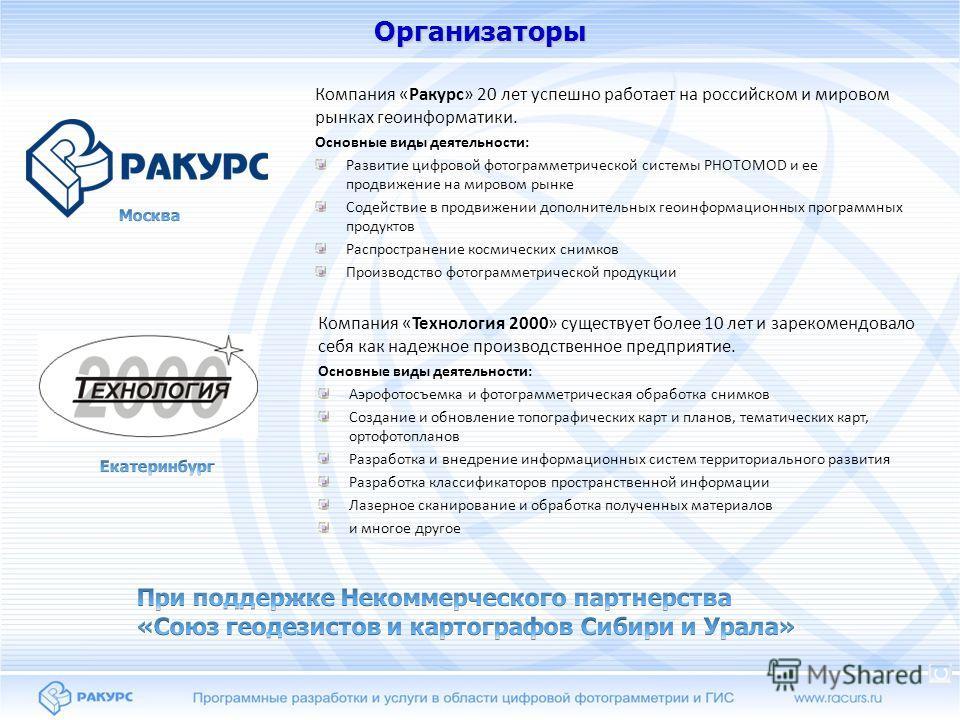 Организаторы Компания «Ракурс» 20 лет успешно работает на российском и мировом рынках геоинформатики. Основные виды деятельности: Развитие цифровой фотограмметрической системы PHOTOMOD и ее продвижение на мировом рынке Содействие в продвижении дополн