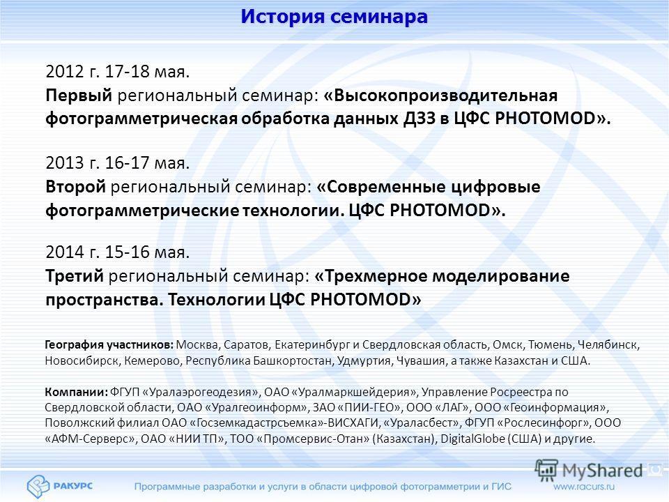 История семинара 2012 г. 17-18 мая. Первый региональный семинар: «Высокопроизводительная фотограмметрическая обработка данных ДЗЗ в ЦФС PHOTOMOD». 2013 г. 16-17 мая. Второй региональный семинар: «Современные цифровые фотограмметрические технологии. Ц