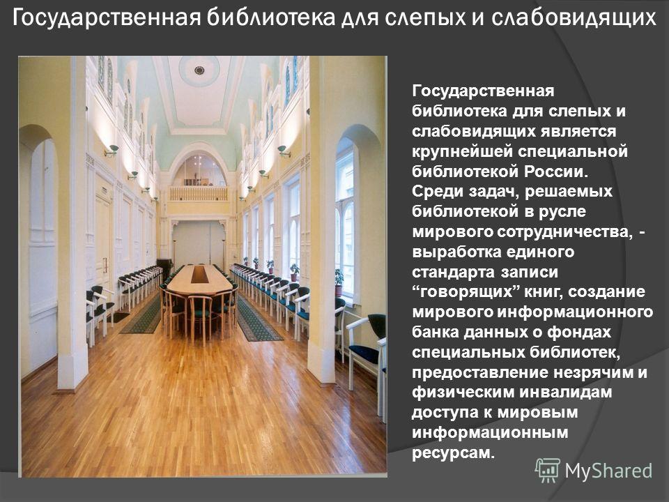 Библиотека имени Гоголя Центральная районная библиотека им. Н.В. Гоголя это уникальный проект модернизации библиотечного пространства. Главной миссией библиотеки является максимальное привлечение аудитории к КНИГЕ. В библиотеке реализуются образовате