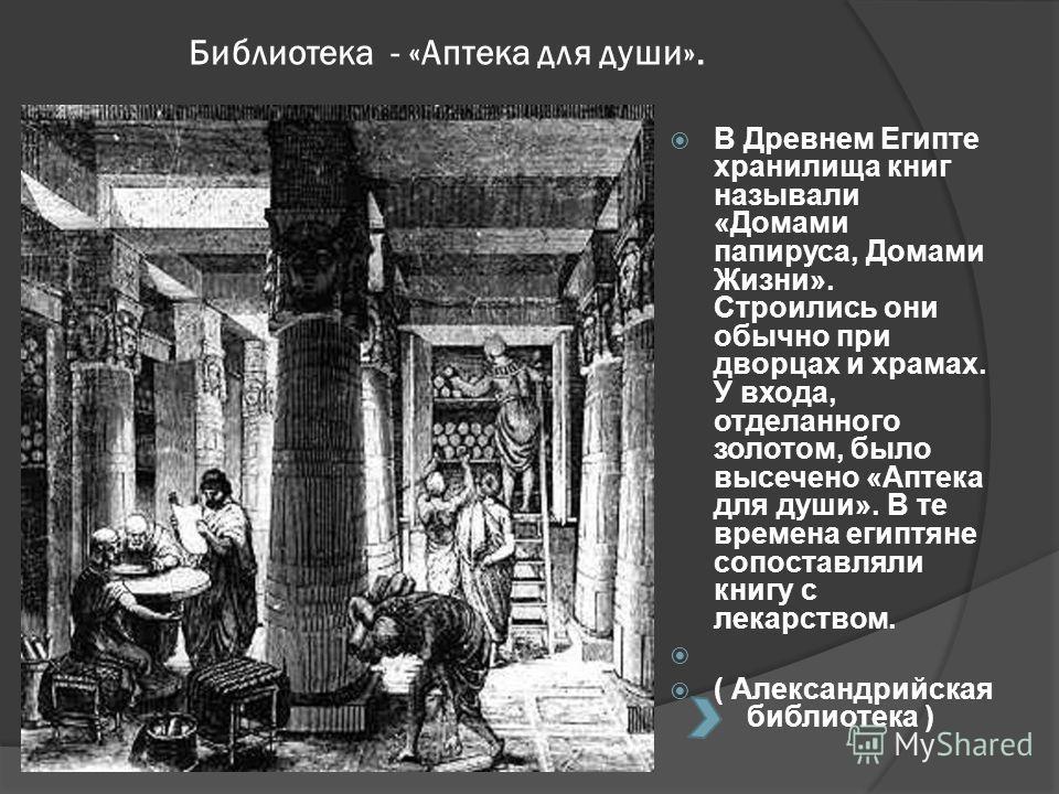 Когда появились первые библиотеки. Первая библиотека появилась 8000 лет назад! Жители Давней Месопотамии писали на глиняных дощечках с помощью тонкой палочки, которая называлась «клин». Дощечки выжигались, а самые ценные из них помещались в специальн