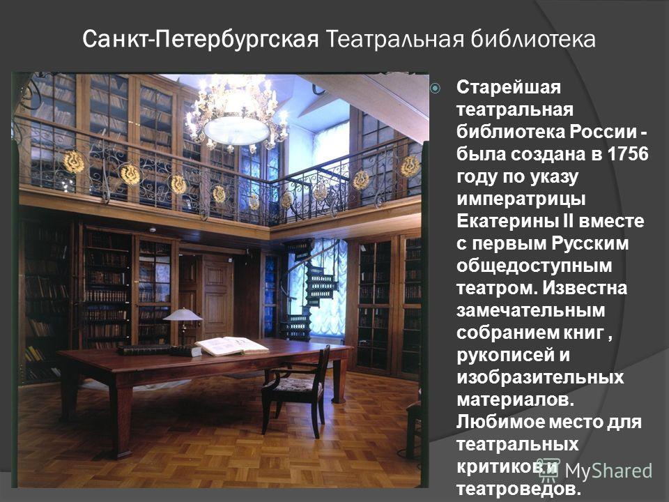 Первая государственная общедоступная библиотека России. Библиотека Российской академии наук (БАН) была создана в Петербурге в 1714 по распоряжению Петра I. В течение почти трехсот лет БАН собирает, сохраняет и предоставляет в пользование научному соо