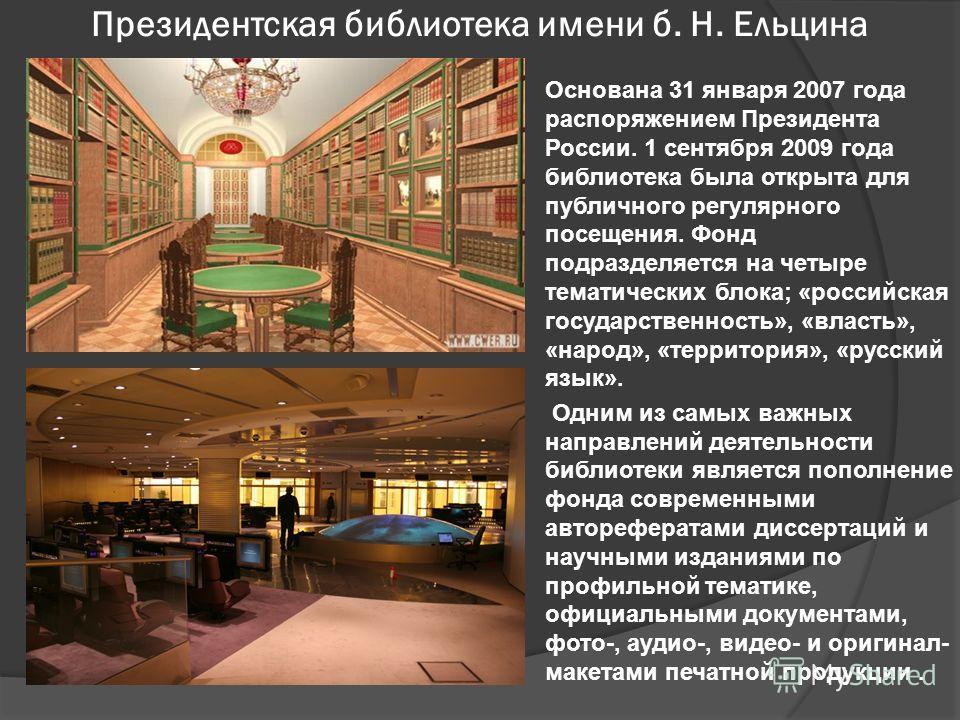Российская Национальная библиотека История Российской национальной библиотеки насчитывает более 200 лет. Императорская Публичная библиотека в Петербурге была первой государственной библиотекой России, перед которой была поставлена главная цель - созд