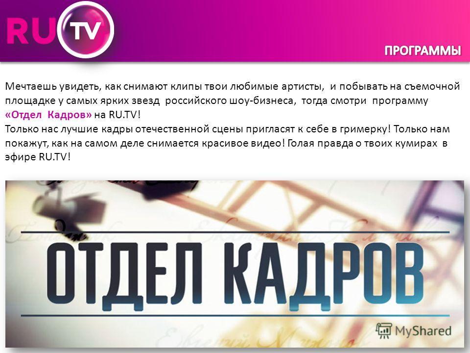 Мечтаешь увидеть, как снимают клипы твои любимые артисты, и побывать на съемочной площадке у самых ярких звезд российского шоу-бизнеса, тогда смотри программу «Отдел Кадров» на RU.TV! Только нас лучшие кадры отечественной сцены пригласят к себе в гри